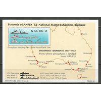 Науру. 75 лет поставкам фосфатов. Национальная выставка марок. 1982г. Mi#Бл6.
