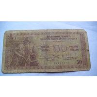 Югославия 50 динар 1946г.   распродажа