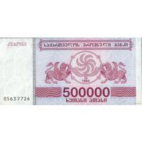 500000 купонов 1994 год Грузия UNC