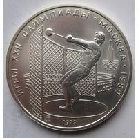 СССР. 5 рублей 1979 Метание молота. Серебро.332