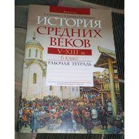 История средних веков 5-8 в.в.,6 класс.