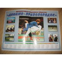 Буклет Динамо - Правопорядок МВД Приднестровской Молдавской Республики
