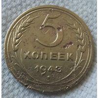 5 копеек 1943 года.
