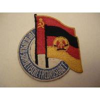 Дружба СССР-ГДР