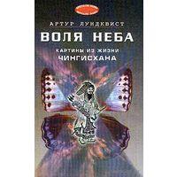Воля Неба. Картины из жизни Чингисхана. Артур Лундквист