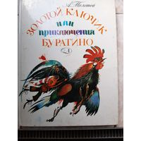 Толстой, А. Н. Золотой ключик, или Приключения Буратино. Худ. А. Кошкин.