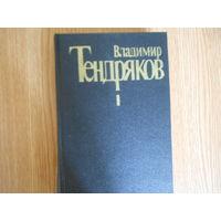 Тендряков В.Ф. Собрание сочинений в пяти томах.