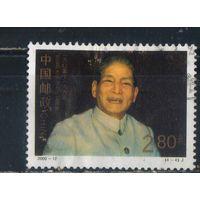 Китай КНР 2000 Чэнь Юнь 95 летие #3159