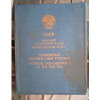 Папка для технической документации трактора,МТЗ.