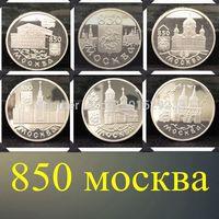 """Россия 1 руб. 1997г. """"850 лет Москве"""". 6 шт. распродажа"""