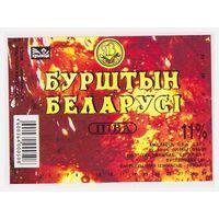 Пивная этикетка Бурштын Беларуси Минск