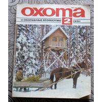 Охота и охотничье хозяйство. номер 2 1991