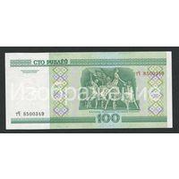 Беларусь 100 рублей 2000 года серия тЧ