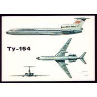 Крылья Аэрофлота Ту-154