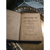 Книга, молитвенник, песенник для молодёжи, 1936 г. Польша, изд. Брест над Бугом, Пинск. Редкий