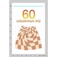 Павлович. 60 шахматных игр