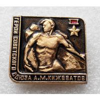 Герой Советского Союза А.М. Кижеватов. ВОВ #0174-WP4