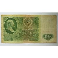 СССР. 50 рублей 1961г. Серия БА