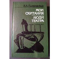 В.Гиляровский. Мои скитания. Люди театра. 1987 г.