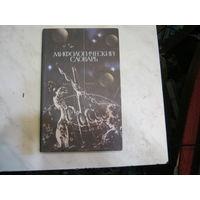 Мифологический словарь.Книга для учителей.