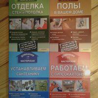 Серия из 4-х книг ''Домашняя мастерская''