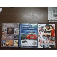 3 DVD диска: ПДД, Музыка, Фильмы