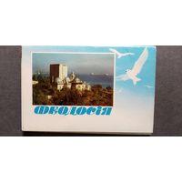 Набор открыток Феодосия