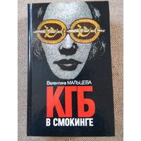 КГБ в Смокинге. 2 книги.