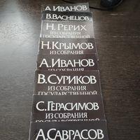Альбомы картин из собрания Третьяковской галереи. 1980-е года.
