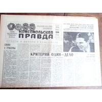 """Газета """"Комсомольская правда"""" за 10 февраля 1970"""