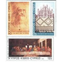 Кипр 1981 500-летию визита Леонардо да Винчи Живопись **