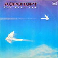 LP Михаил Танич - Аэропорт