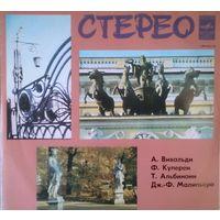 Вивальди, Куперен, Альбинони, Малипьеро, LP