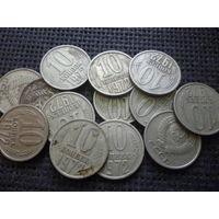 СССР 10 копеек 1972 г.