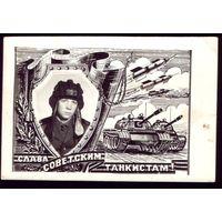 Броня крепка,и танки наши бистры... 1972 год