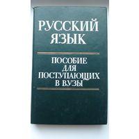 Русский язык-пособие для поступающих в ВУЗы
