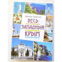 Весь Западный Крым