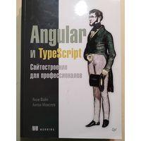 Angular и TypeScript. Сайтостроение для профессионалов