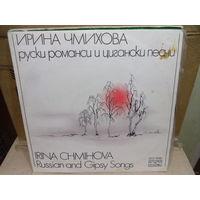Виниловая пластинка ИРИНА ЧМЫХОВА. Русские романсы и цыганские песни