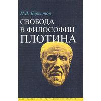 Свобода в философии Плотина И.В. Берестов