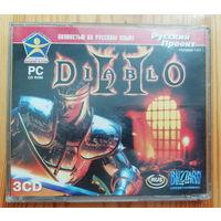 Diablo II (v1.01) (Издатель Русский проект)