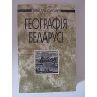 Географія Беларусі, Аркадзь Смоліч.