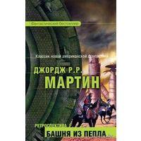 Ретроспектива I: Башня из пепла.Джордж Мартин
