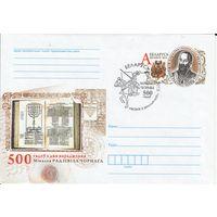Художественный конверт с оригинальной маркой (ХКсОМ) 500 лет со дня рождения Николая Радзивилла Черного со спецгашением 04.02.2015