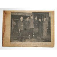 Листовка РОА. Власов во время приема командующего Русской Освободительной армии. 1942г.