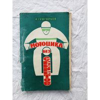 Мотоцикл без секретов И.Григорьев