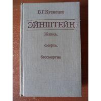 Борис Кузнецов Эйнштейн: Жизнь, смерть, бессмертие