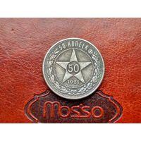 Монета РСФСР, 50 копеек (полтинник) 1921.