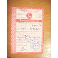 Страховой полис 1992 года первый год образования общества
