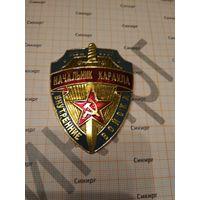 Нагрудный жетон Начальник караула внутренних войск МВД СССР